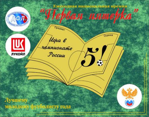 Сердеров и Соломатин номинированы на премию «Первая пятерка»