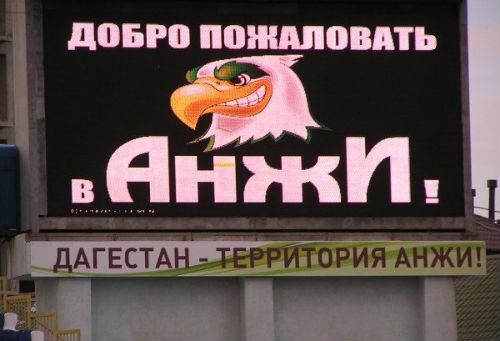 «Локомотив» мог заплатить «Анжи» за победу или ничью с «Зенитом»