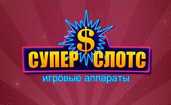 Суперcлотс Казино